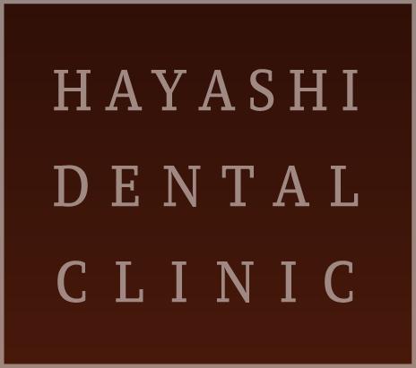 多摩市の歯医者「林歯科医院」
